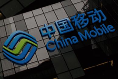 品牌设计-中国移动