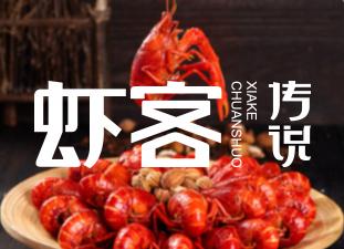 品牌策划-虾客传说