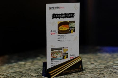 品牌策划-巧膳米线