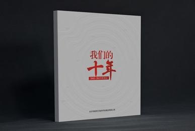 品牌设计-新河三角洲画册设计