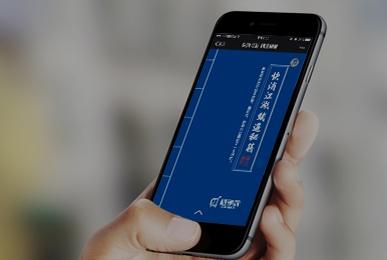 新媒体推广-慧管店H5
