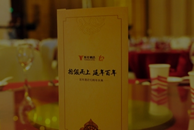 影视/公关-延年酒店十周年庆典