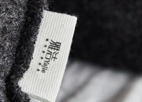 品牌设计-雅洁家纺