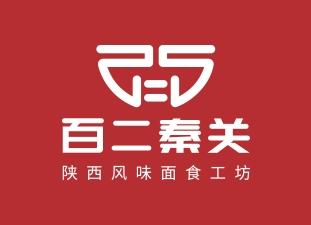 品牌策划—百二秦关