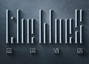 标志设计—蓝调酒店