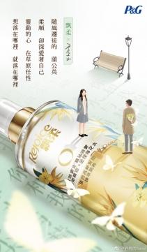 宝洁 × 方文山:自私情诗社,为你写诗!
