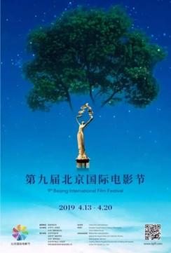 北京电影节海报上线,网友炸锅了!