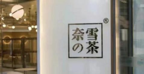 奈雪的茶正式赴港IPO