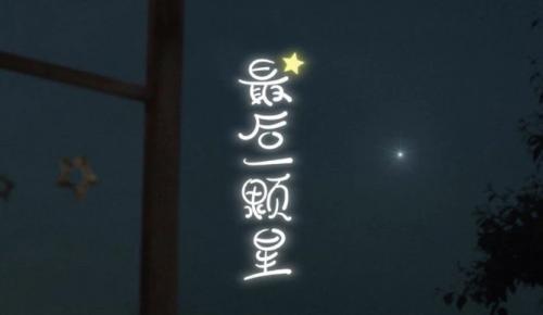 京东手机拍了一支会发光的创意